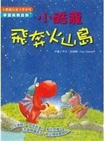 二手書博民逛書店 《小酷龍飛奔火山島》 R2Y ISBN:9862750197│尹古.辛格納