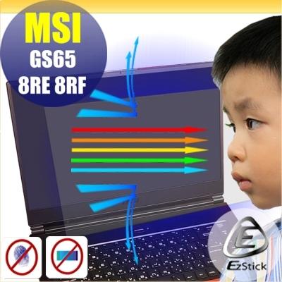 ® Ezstick MSI GS65 9SD 9SE 9SF 9SG 寬版 防藍光螢幕貼 抗藍光 (可選鏡面或霧面)