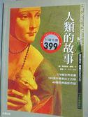【書寶二手書T9/歷史_WFY】人類的故事_亨德里克‧房龍