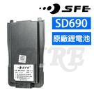 SFE SD690 原廠鋰電池 2000mAH SD-690 對講機 無線電 電池