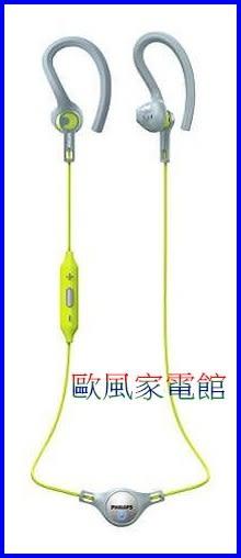 【歐風家電館】 飛利浦 運動型 藍芽 耳掛式 耳機 SHQ8300LF/SHQ8300