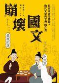 (二手書)崩壞國文:長安水邊多魯蛇?唐代文學與它們的作者