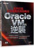 Oracle VM的逆襲  逐步打造企業虛擬化環境應用