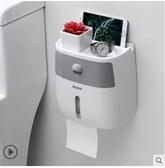 紙巾盒衛生紙盒衛生間紙巾廁紙置物架廁所家用免打孔創意防水抽紙卷紙筒 艾家