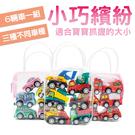 ⭐星星小舖⭐台灣出貨 迷你迴力車 工程車 消防車 卡通車 迴力車 回力車 小車玩具 汽車玩具