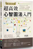 案例解析!超高效心智圖法入門:輕鬆學會用心智圖作學習筆記、工作管理、提升記憶...