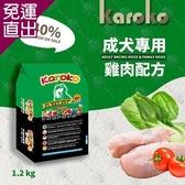 KAROKO 渴樂果 雞肉成犬飼料 1.2KG 狗飼料 送贈品 雞肉 成犬【免運直出】