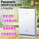 Panasonic國際牌空氣清淨機 F-...