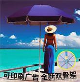 2.4米大號雙骨廣告傘太陽傘遮陽傘大傘戶外擺攤傘定制印刷LOGO定做igo 美芭