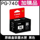 CANON  PG-740 PG740 740 原廠墨水匣 黑
