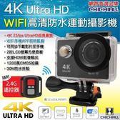 【CHICHIAU】4K Wifi 高清防水型極限運動攝影機(含遙控器)/行車記錄器
