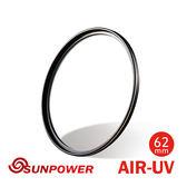 24期零利率 SUNPOWER TOP1 AIR UV 62mm 超薄銅框保護鏡