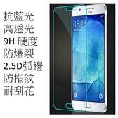 升級版抗藍光Samsung Galaxy A9 鋼化玻璃保護貼