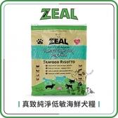 ZEAL真致[純淨低敏海鮮犬糧,3kg,紐西蘭製]