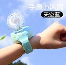 網紅手腕小風扇便攜迷你usb充電隨身兒童學生禮物手表創意電風扇 QM 依凡卡時尚