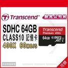 Transcend 創見 64G 64G...