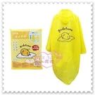 ♥小花花日本精品♥《Gudetama》蛋黃哥 成人雨衣 黃色 躺姿 側姿 附專屬 收納提袋 (預購)