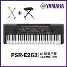 【非凡樂器】YAMAHA PSR-E263 / 61鍵電子琴/ 含琴架、琴椅 / 公司貨保固
