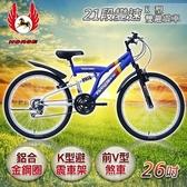 《飛馬》26吋21段變速K型雙避震車-黃 / 橘