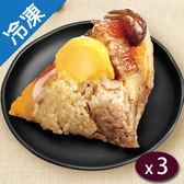饗城三寶粽5粒/包X3【愛買冷凍】