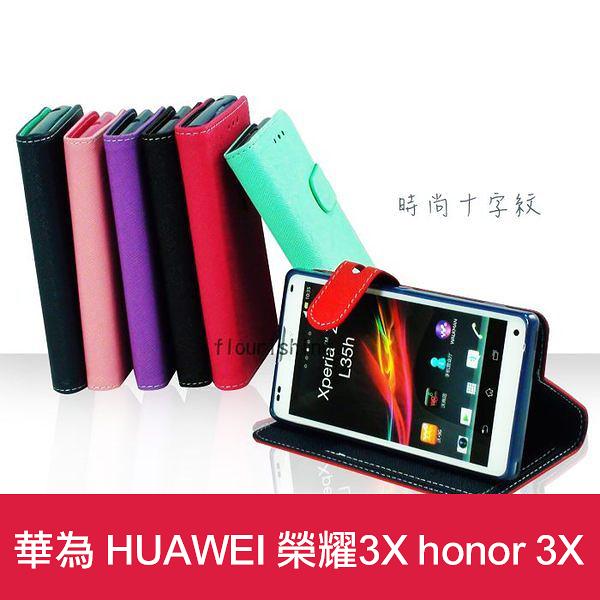 ※【福利品】華為 HUAWEI 榮耀3X honor 3X 十字紋 側開立架式皮套 可立式 側翻 插卡 手機套 保護套
