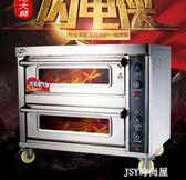 商用電烤箱雙層二層兩盤 定時烤箱大型面包烤爐烘焙蛋糕披薩烘爐qm    JSY時尚屋