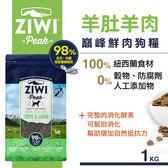 【SofyDOG】ZiwiPeak巔峰 98%鮮肉狗糧-羊肚羊肉(1kg) 生食 狗飼料 成犬  幼犬