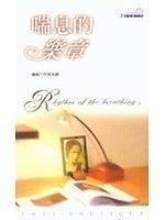 二手書博民逛書店 《喘息的樂章 = Rhythm of the breathing》 R2Y ISBN:9577169457│薔薇工作室策劃