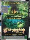挖寶二手片-Y51-045-正版DVD-...