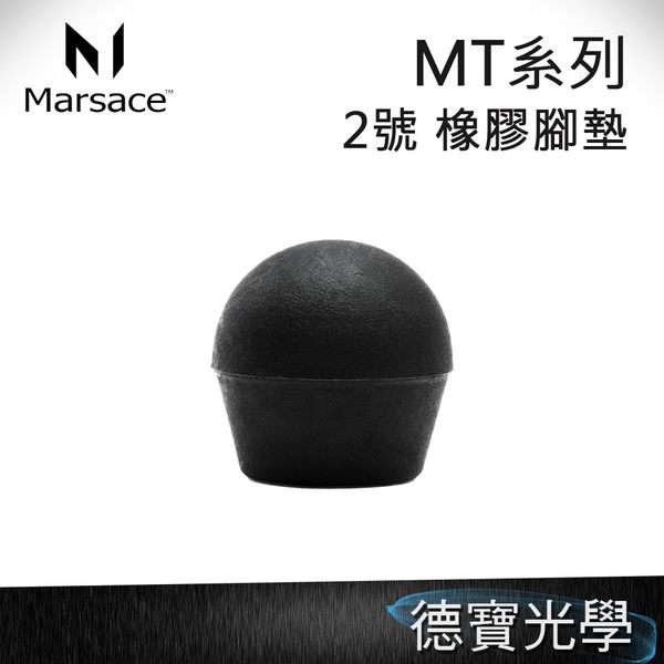 Marsace 馬小路 MT系列 二號腳 橡膠腳墊 公司貨 MT-2541