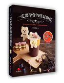 一定要學會的掛耳餅乾:零失敗配方+超可愛模型=最實用的餅乾禮物書
