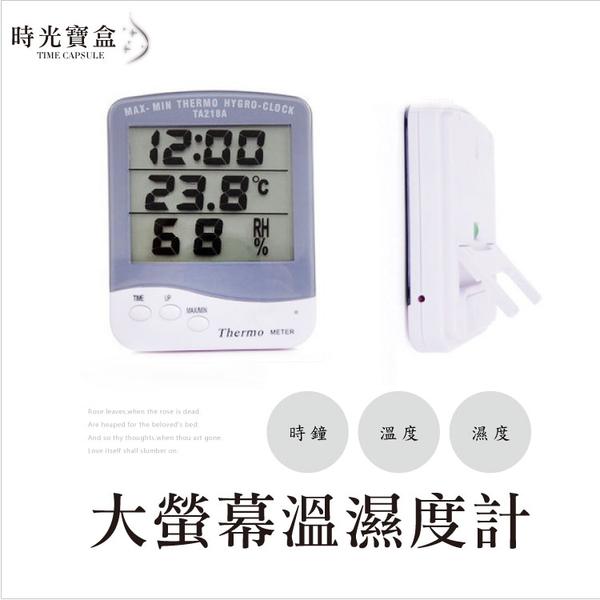 大螢幕三合一溫度計(時鐘/溫度計/溼度計) 多功能濕度計 冷氣 室溫 嬰兒房-時光寶盒8051
