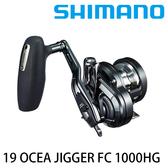 漁拓釣具 SHIMANO 19 OCEA JIGGER FC 1000HG [兩軸捲線器]