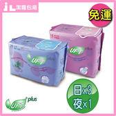 衛生棉 UFT天然草本精華衛生棉超值體驗4件組(日x3夜x1)(免運費防側漏異味舒涼爽護墊悶熱)