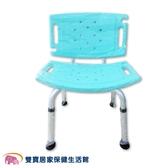鋁合金有靠背洗澡椅 ER5002 ER-5002 靠背可拆 可調高低 有背洗澡椅 洗澡椅