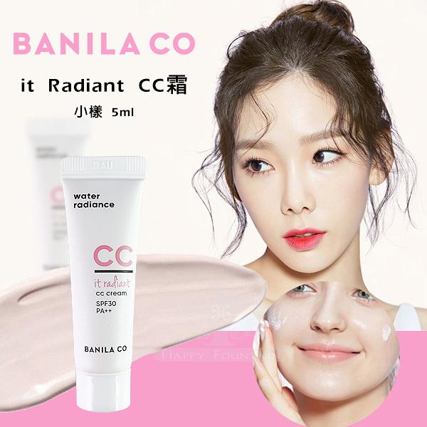 韓國 Banila co it Radiance CC霜小樣 5ml