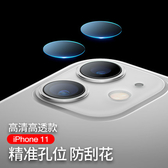 鏡頭貼 鏡頭膜蘋果11攝像頭膜iphone11promax手機後膜後保護圈鋼化膜背膜pro相機 5色