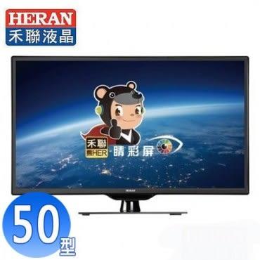 HERAN 禾聯50吋LED液晶顯示器+視訊盒 HD-50DB2(含運不含安裝)