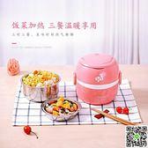 電熱飯盒可插電保溫蒸煮便攜迷你自動雙層加熱飯盒帶飯桶JD一件免運