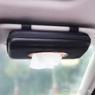 車載抽紙盒 車載紙巾盒掛遮陽板天窗掛式車用紙巾盒創意抽紙盒汽車內飾用品