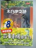 【書寶二手書T8/兒童文學_JDL】神奇樹屋3-木乃伊之謎_瑪麗波奧斯本
