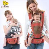 四季通用多功能嬰兒背帶腰凳前抱式小孩抱帶寶寶單登透氣兒童坐凳   韓語空間