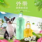 (好康免運)寵物外出水壺狗狗外出水壺戶外便攜式飲水器隨行水杯外帶喝水器寵物用品