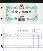《☆享亮商城☆》002C  現金支出傳票(100張)打孔