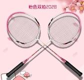 羽毛球拍羽毛球拍單雙拍