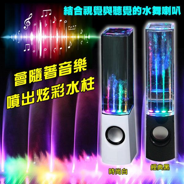 LED水舞喇叭音響 水舞秀 七彩燈噴泉噴水音箱 炫光 雙喇叭 USB供電喇叭 小夜燈 電腦喇叭【PH-54】