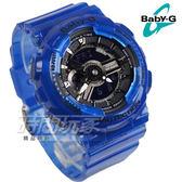 Baby-G BA-110CR-2A 海洋主題半透明運動計時雙顯電子錶 女錶 防水手錶 藍 BA-110CR-2ADR CASIO卡西歐