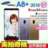 三星 Galaxy A8+ / A8 PLUS 贈側翻皮套+9H玻璃貼+32G記憶卡 64G 6吋 智慧型手機 0利率