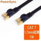 群加 Powersync CAT 7 10Gbps  超高速網路線 RJ45 LAN Cable【超薄扁平線】深藍色 / 1M (CAT701FL)