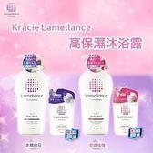 日本Kracie 葵緹亞 Lamellance 高保濕沐浴露-480ml 沐浴乳 補充包